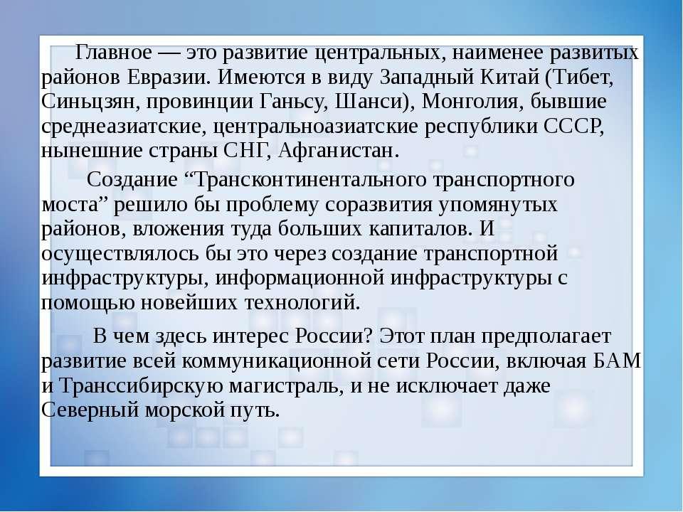 Главное — это развитие центральных, наименее развитых районов Евразии. Имеютс...