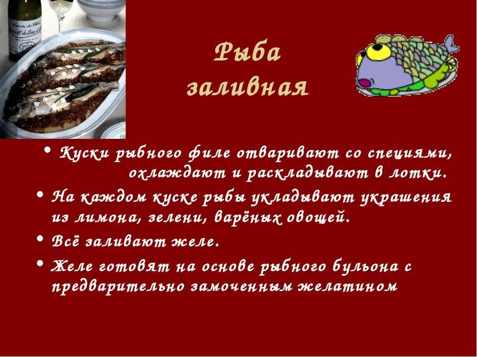 Рыба заливная Куски рыбного филе отваривают со специями, охлаждают и расклады...