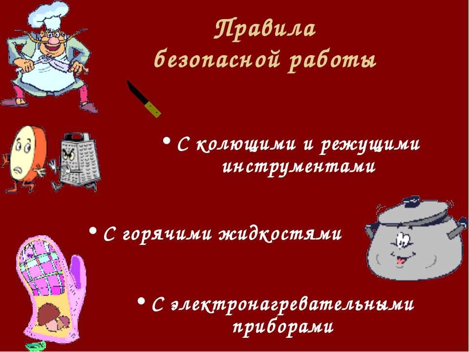 Правила безопасной работы С колющими и режущими инструментами С горячими жидк...