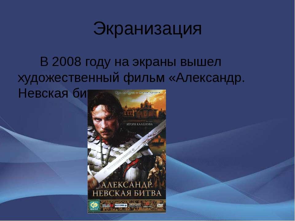 Экранизация В 2008 году на экраны вышел художественный фильм «Александр. Невс...