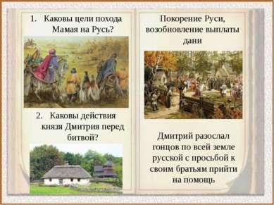 Каковы цели похода Мамая на Русь? Каковы действия князя Дмитрия перед битвой?...