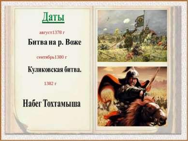 сентябрь1380 г август1378 г 1382 г