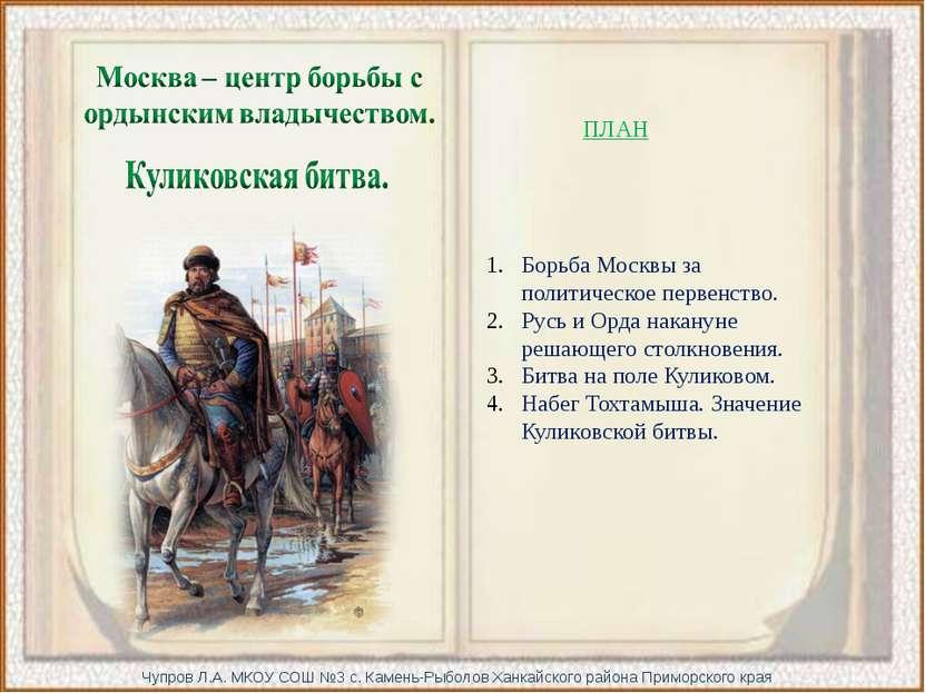 Борьба Москвы за политическое первенство. Русь и Орда накануне решающего стол...