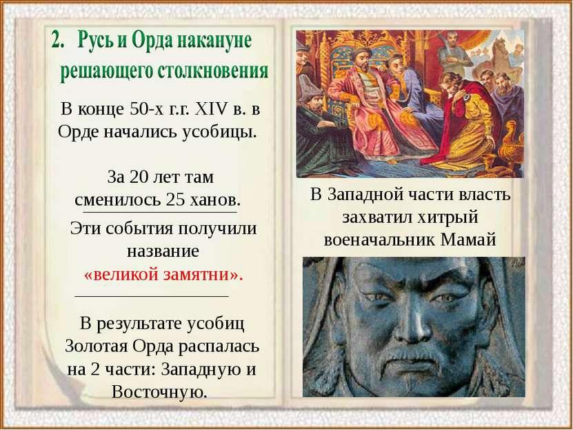 В результате усобиц Золотая Орда распалась на 2 части: Западную и Восточную. ...