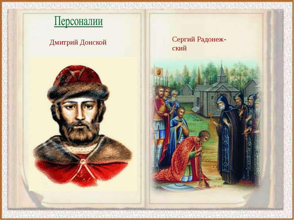 Дмитрий Донской Сергий Радонеж ский