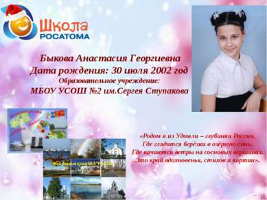 Быкова Анастасия Георгиевна Дата рождения: 30 июля 2002 год Образовательное у...