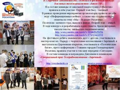 В г.Заречном Пензенской обл. состоялся фестиваль-конкурс для юных тележурнали...