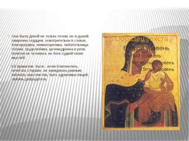 Она была Девой не только телом, но и душой: смиренна сердцем, осмотрительна в...