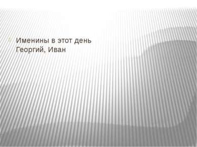 Именины в этот день Георгий, Иван