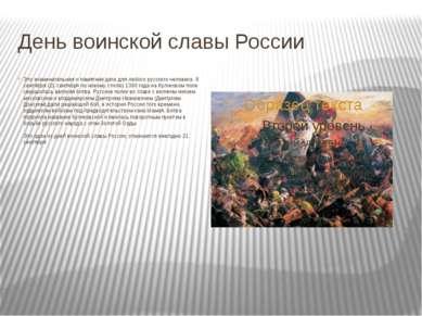 День воинской славы России Это знаменательная и памятная дата для любого русс...