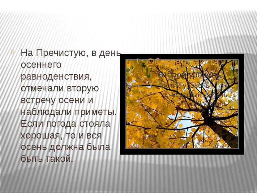 На Пречистую, в день осеннего равноденствия, отмечали вторую встречу осени и ...