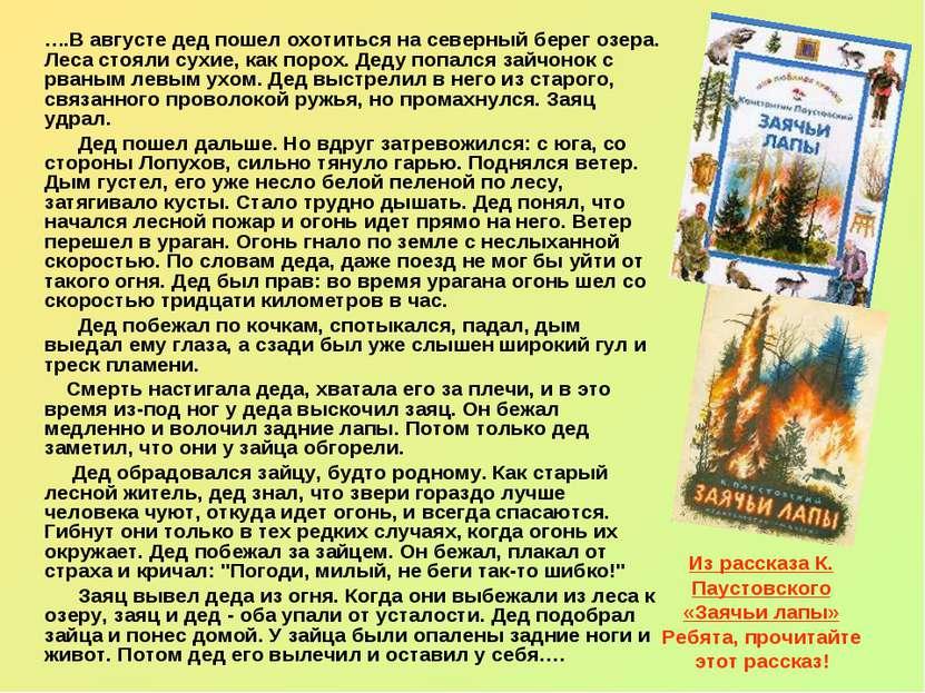 Из рассказа К. Паустовского «Заячьи лапы» Ребята, прочитайте этот рассказ! …....
