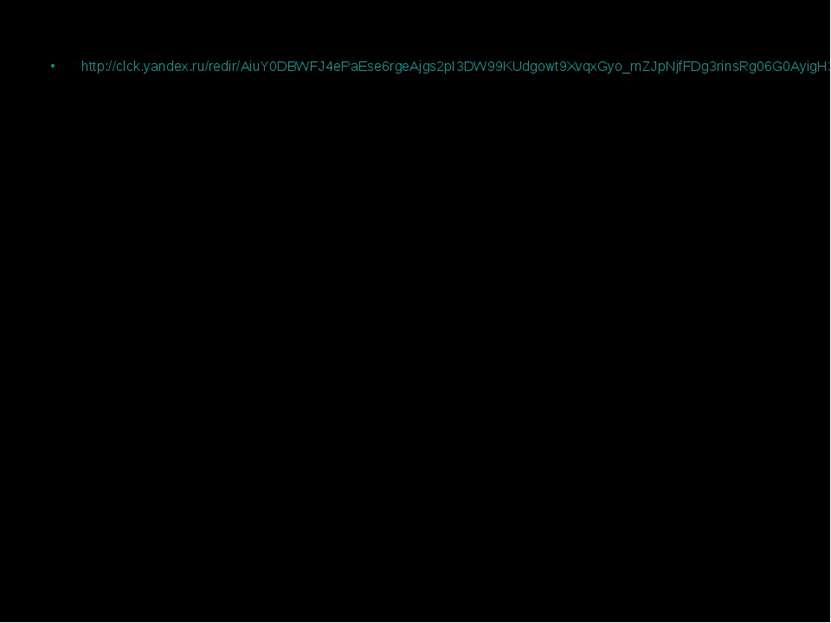 Интернет-ресурсы http://clck.yandex.ru/redir/AiuY0DBWFJ4ePaEse6rgeAjgs2pI3DW9...