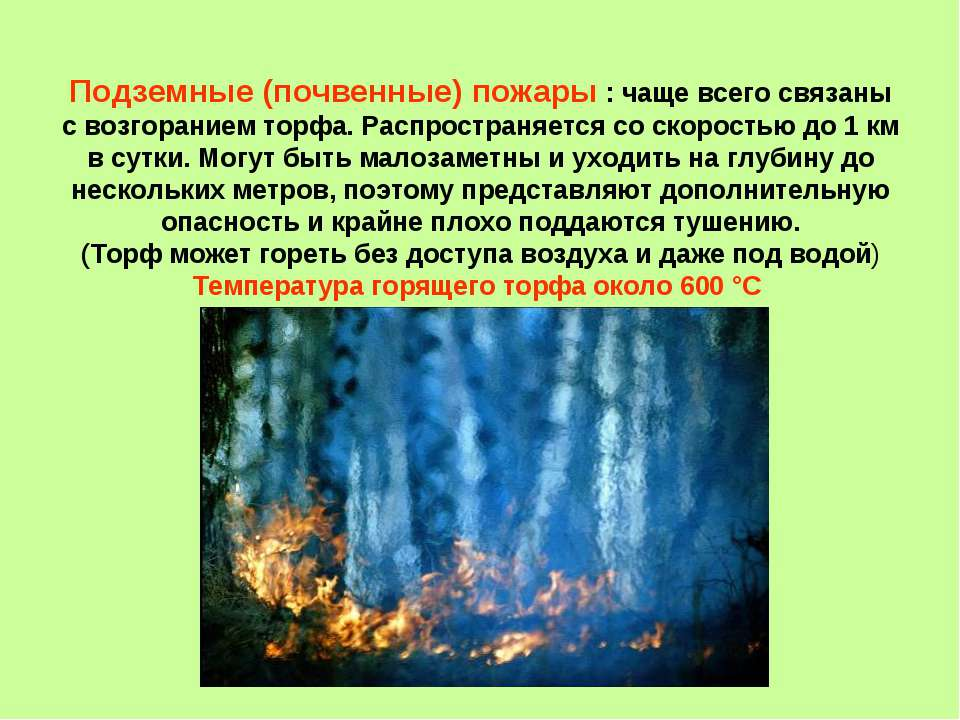 Подземные (почвенные) пожары : чаще всего связаны с возгоранием торфа. Распро...