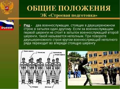 ОБЩИЕ ПОЛОЖЕНИЯ ЭК «Строевая подготовка» Ряд - два военнослужащих, стоящих в ...