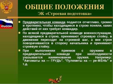 ОБЩИЕ ПОЛОЖЕНИЯ ЭК «Строевая подготовка» Предварительная команда подается отч...