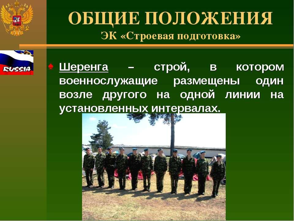 ОБЩИЕ ПОЛОЖЕНИЯ ЭК «Строевая подготовка» Шеренга – строй, в котором военнослу...