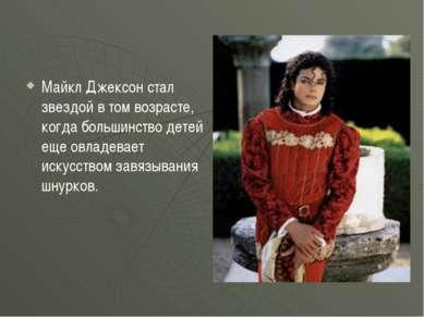 Майкл Джексон стал звездой в том возрасте, когда большинство детей еще овладе...