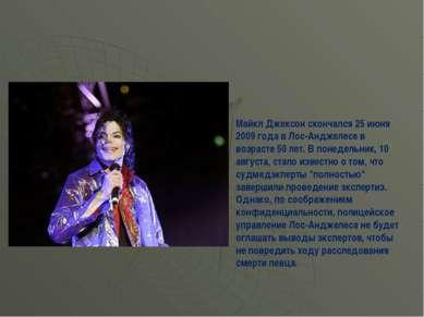 Майкл Джексон скончался 25 июня 2009 года в Лос-Анджелесе в возрасте 50 лет. ...