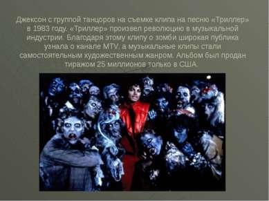 Джексон с группой танцоров на съемке клипа на песню «Триллер» в 1983 году. «Т...
