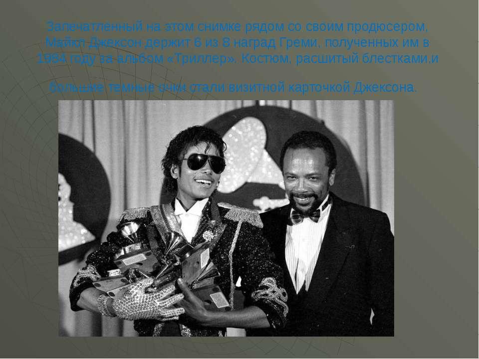 Запечатленный на этом снимке рядом со своим продюсером, Майкл Джексон держит ...