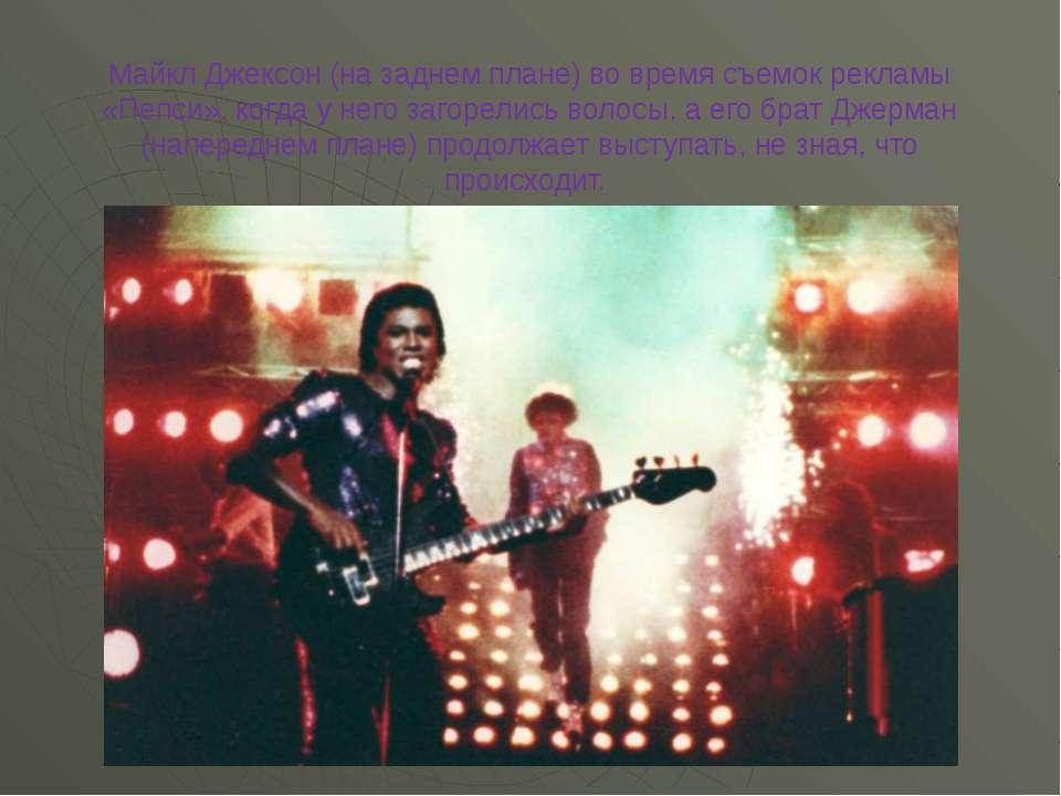 Майкл Джексон (на заднем плане) во время съемок рекламы «Пепси», когда у него...