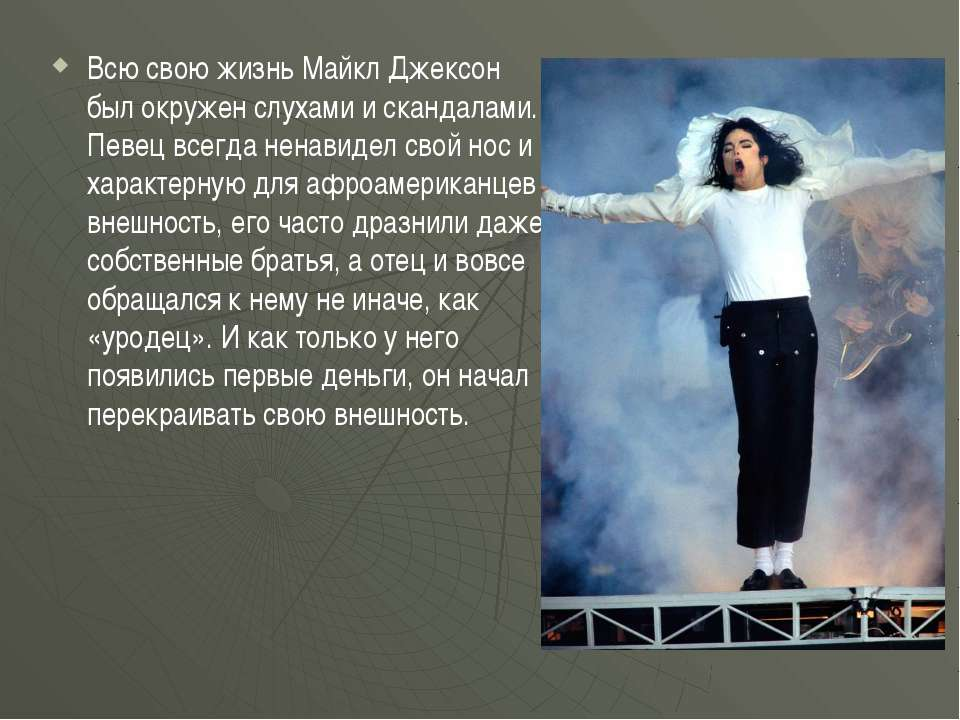 Всю свою жизнь Майкл Джексон был окружен слухами и скандалами. Певец всегда н...