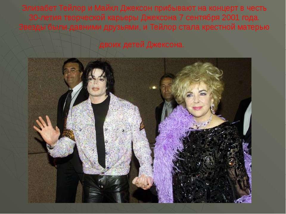Элизабет Тейлор и Майкл Джексон прибывают на концерт в честь 30-летия творчес...