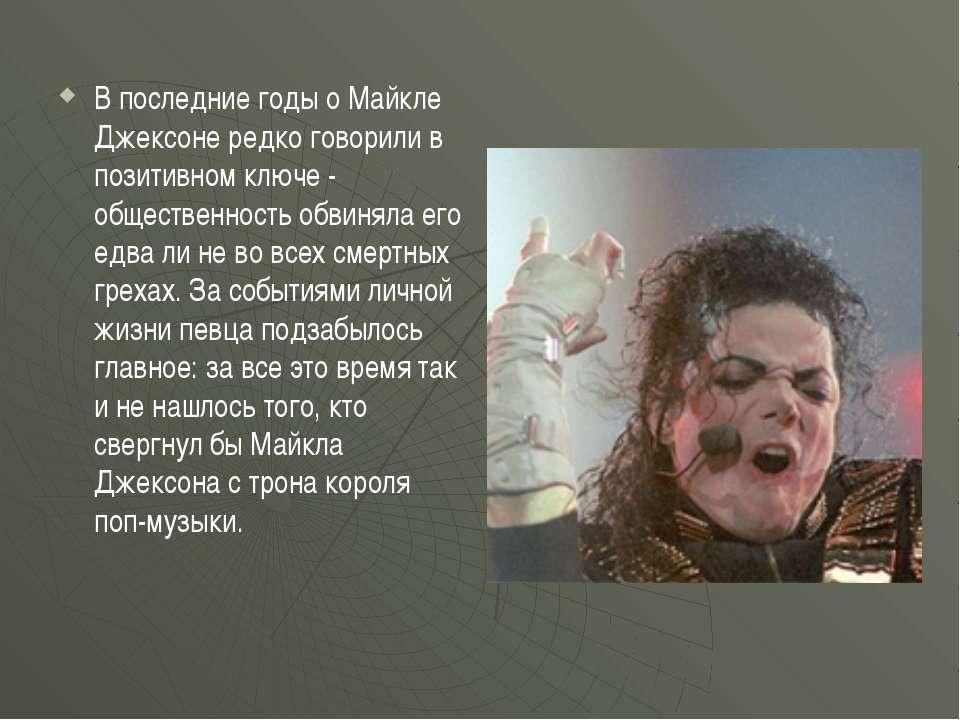 В последние годы о Майкле Джексоне редко говорили в позитивном ключе - общест...