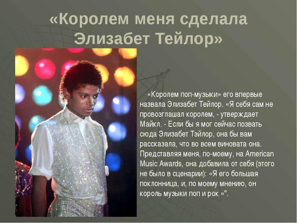 «Королем меня сделала Элизабет Тейлор» «Королем поп-музыки» его впервые назва...