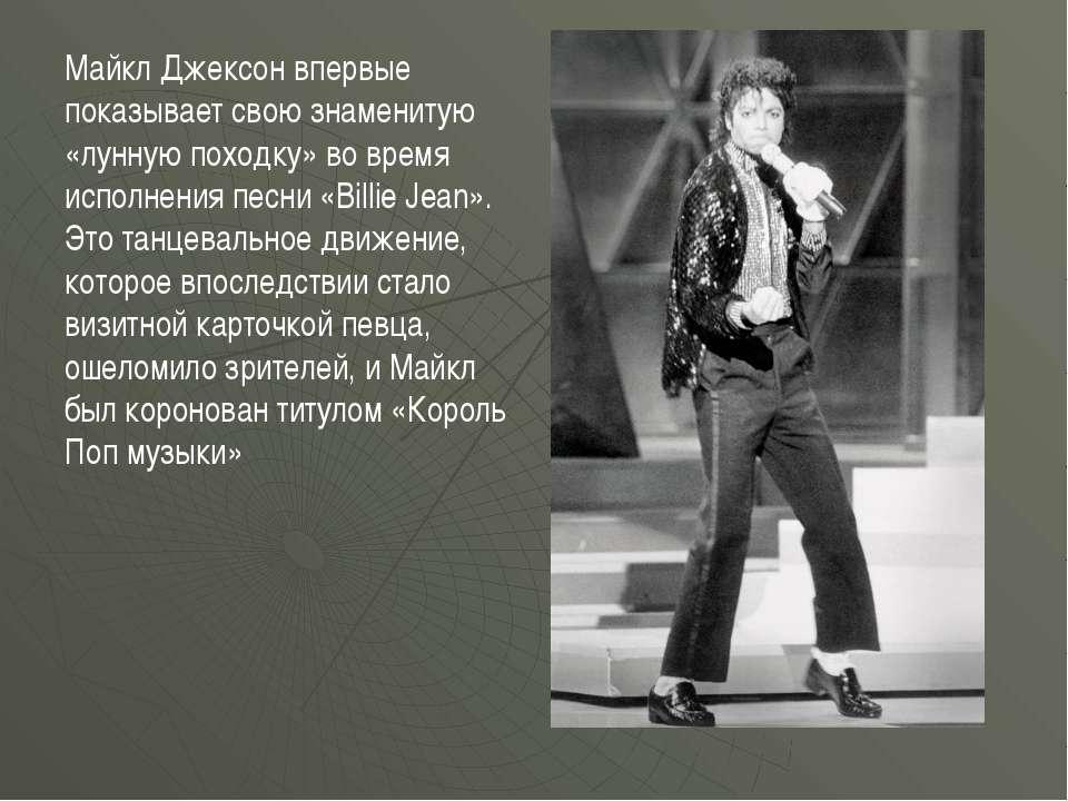 Майкл Джексон впервые показывает свою знаменитую «лунную походку» во время ис...
