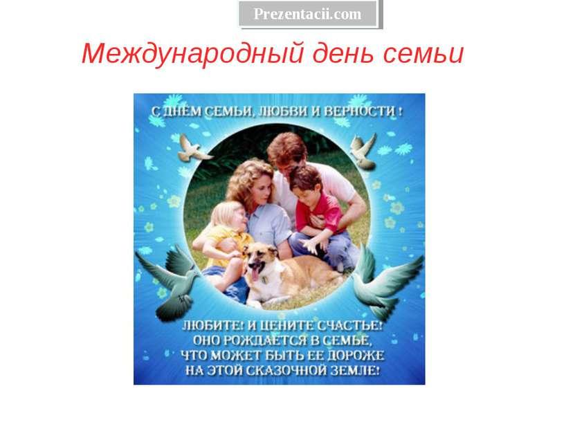 Международный день семьи Prezentacii.com