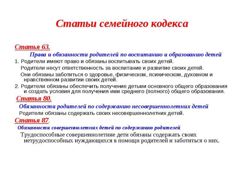 Статьи семейного кодекса Статья 63. Права и обязанности родителей по воспитан...
