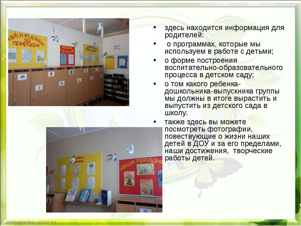 здесь находится информация для родителей: о программах, которые мы используем...