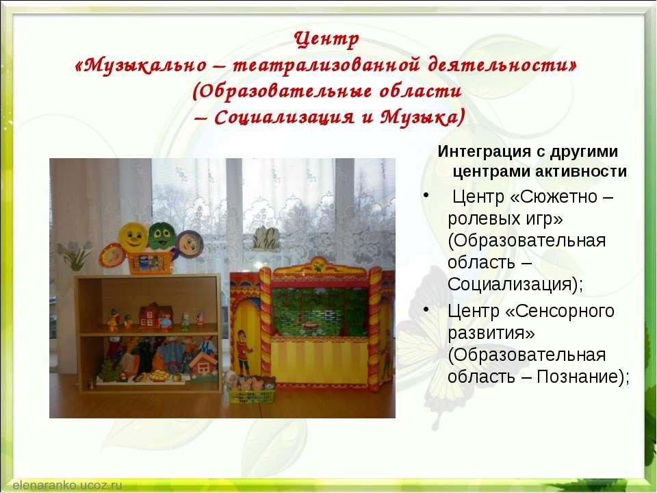Центр «Музыкально – театрализованной деятельности» (Образовательные области –...