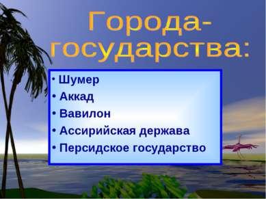 Шумер Аккад Вавилон Ассирийская держава Персидское государство