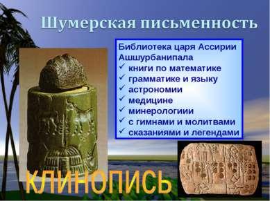 Библиотека царя Ассирии Ашшурбанипала книги по математике грамматике и языку ...