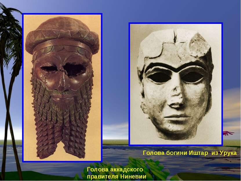 Голова аккадского правителя Ниневии Голова богини Иштар из Урука