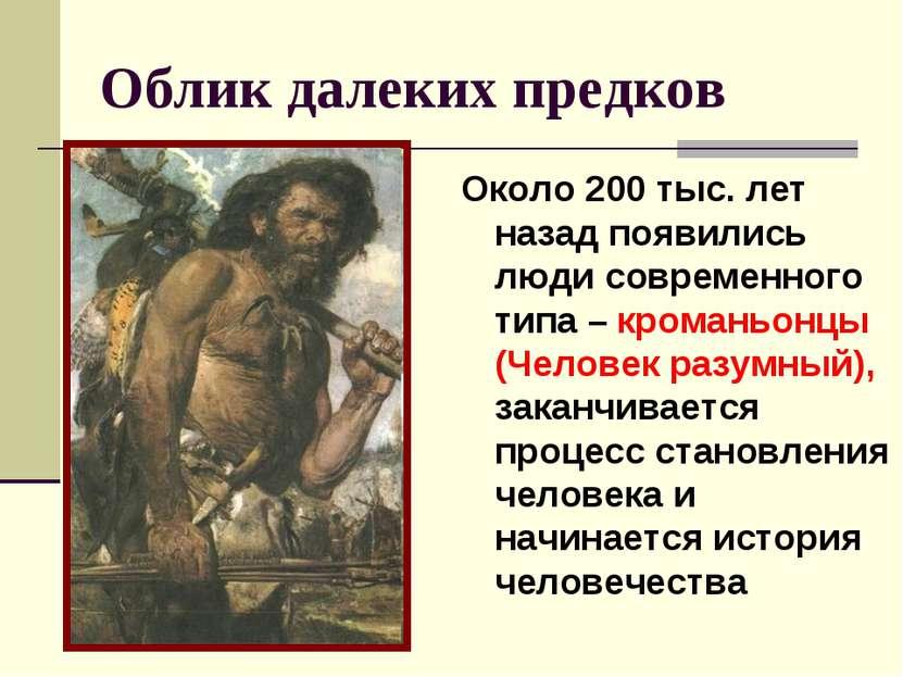 Облик далеких предков Около 200 тыс. лет назад появились люди современного ти...