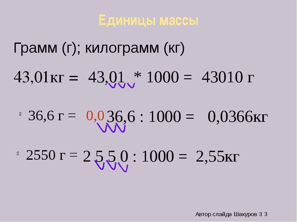 Единицы массы 43,01кг = 36,6 г = 43,01 * 1000 = 43010 г 36,6 : 1000 = 0,0 0,0...