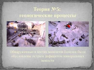 Обнаруженные в костях мамонтов болезни были обусловлены острым дефицитом мине...