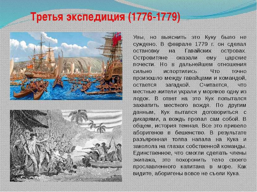 Третья экспедиция (1776-1779) Увы, но выяснить это Куку было не суждено. В фе...