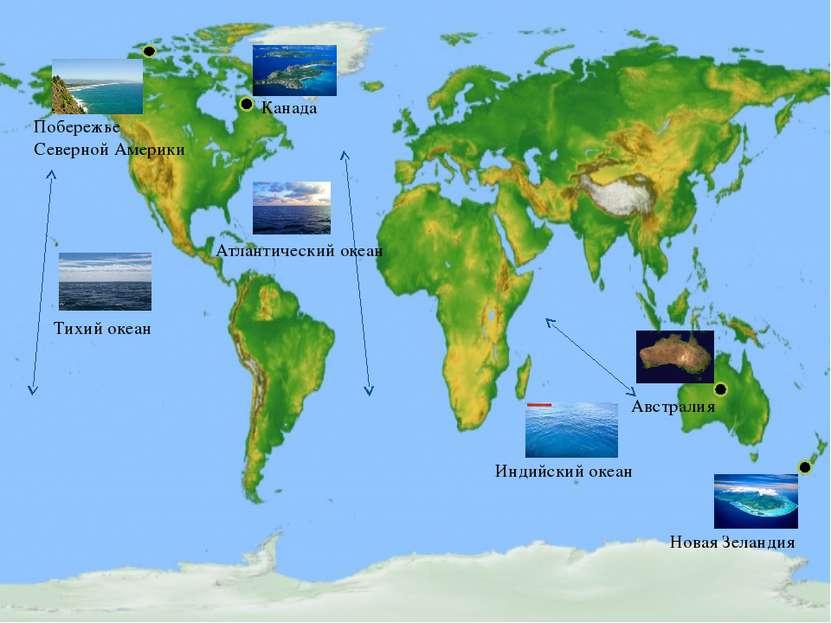 Канада Австралия Новая Зеландия Побережье Северной Америки Тихий океан Атлант...