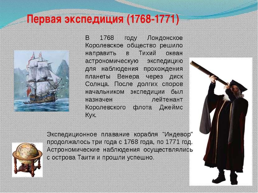 """Первая экспедиция (1768-1771) Экспедиционное плавание корабля """"Индевор"""" продо..."""