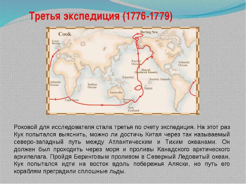 Третья экспедиция (1776-1779) Роковой для исследователя стала третья по счету...