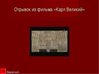 Отрывок из фильма «Карл Великий» Вернуться