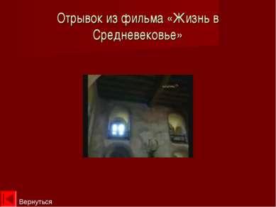Отрывок из фильма «Жизнь в Средневековье» Вернуться