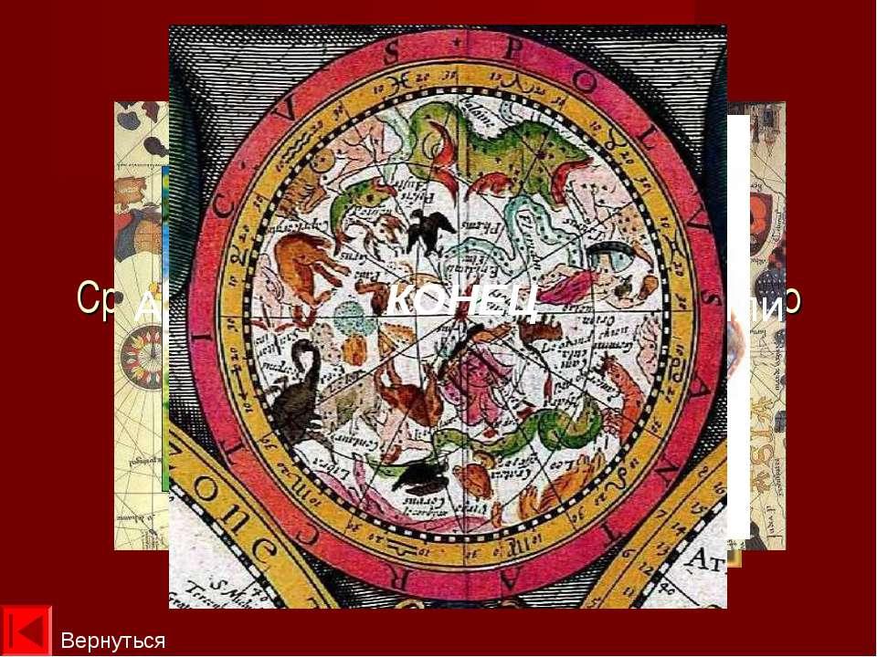 Средневековое представление человека о мире Вернуться А такими существами нас...