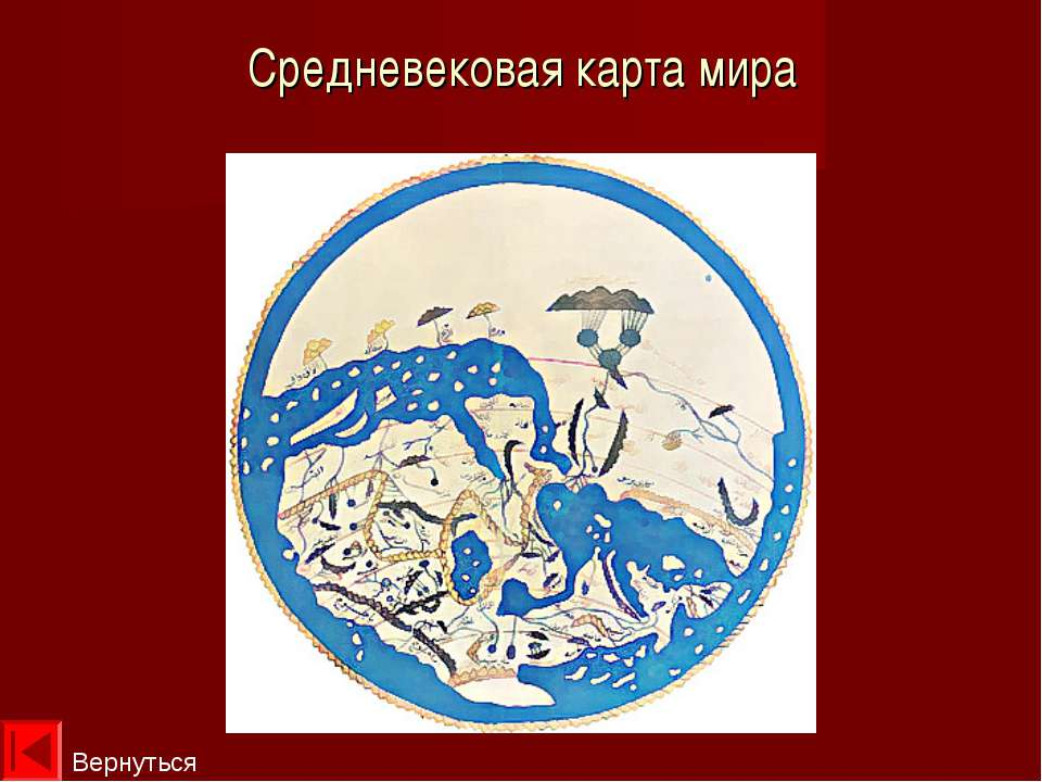Средневековая карта мира Вернуться