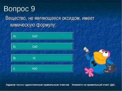 Вопрос 9 В) Hl А) CuO г) H2O Б) CаO Задание теста с единственным правильным о...